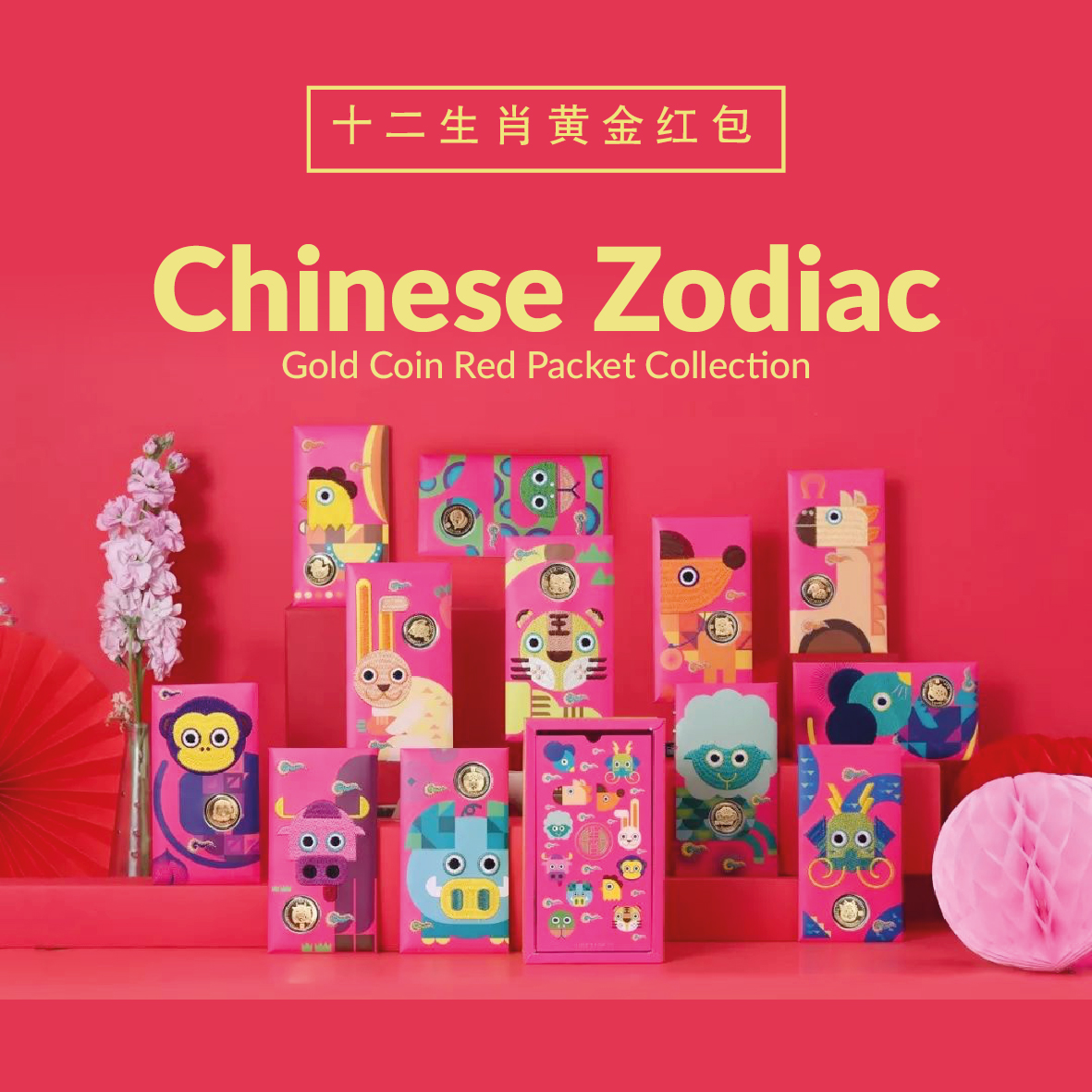 Chinese Zodiac Gold Coin Red Packet Collection (Set)